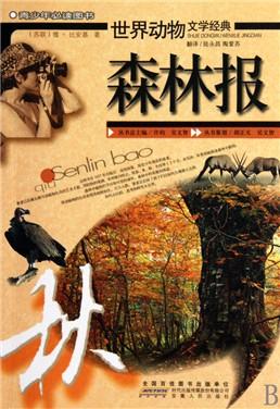 森林报(秋)/世界动物文学经典