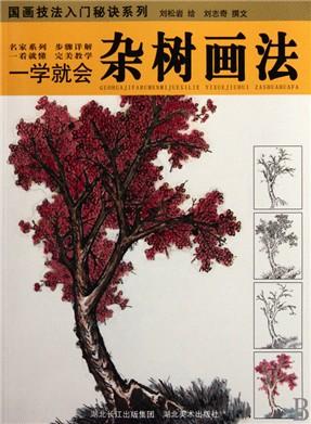 圆夹叶杂树画法 歪脖柳,梅花鼠足点及夹叶杂树组合画法 墨竹画法 梅树