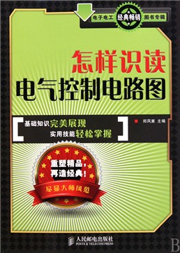 怎样识读电气控制电路图/电子电工经典畅销图书专辑