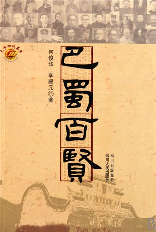 陈寿:创断代史先例的《三国志》作者 常璩:第一部地方志通史《华阳国