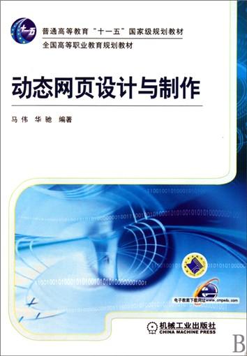 动态网页设计与制作(全国高等职业教育规划教材)