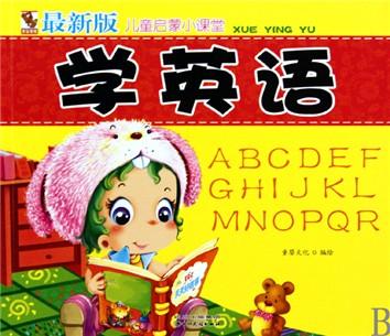 学英语/最新版儿童启蒙小课堂-云书网
