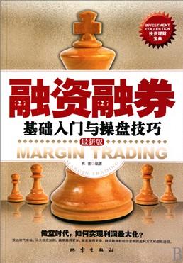 融资融券基础入门与操盘技巧(最新版)