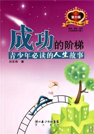 成功的阶梯(第6辑青少年必读的人生故事)