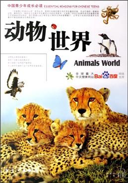 动物世界(图文彩色版中国青少年成长必读)