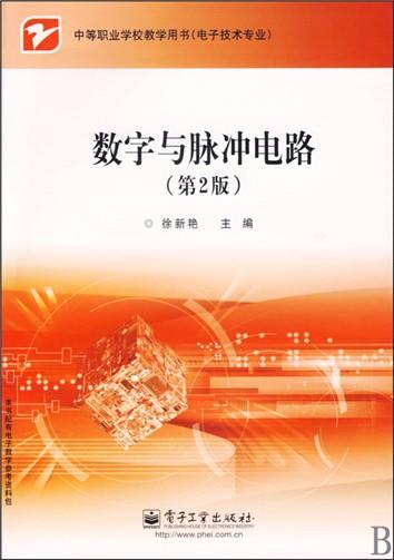 数字与脉冲电路(第2版电子技术