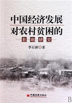 经济结构变动与农村贫困