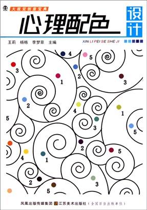 心理配色设计/大视觉创意宝典
