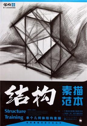结构素描范本(单个几何体结构素描)/造型基础训练方法