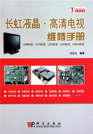 目录 第1章  长虹ls08机芯液晶电视   1.1  ls08机芯电路组成   1.