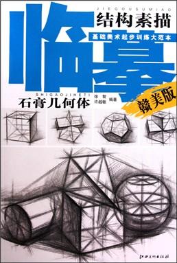 临摹结构素描(石膏几何体