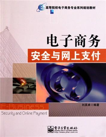 电子商务物流管理(电子商务系列教材)