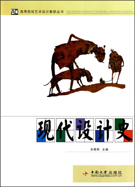 ci设计(中国高职院校艺术设计专业实用教材)