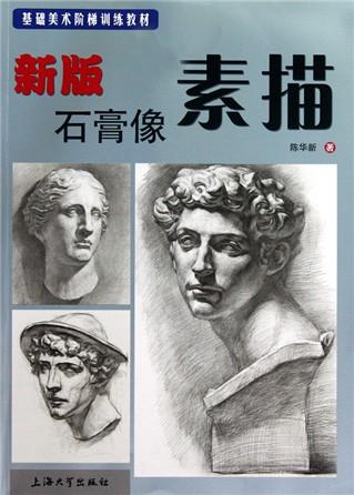 新版石膏像素描(基础美术阶梯训练教材)