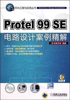 protel99se电路设计案例精解(附光盘)/eda工程与应用丛书