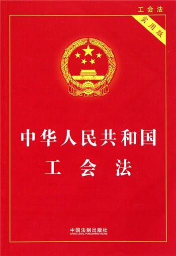 中华人民共和国工会法(实用版)