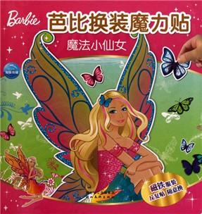 折纸动物园/快乐手工系列