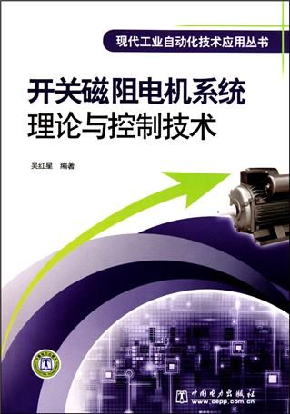 3  开关磁阻电机能量回馈控制     5.3.