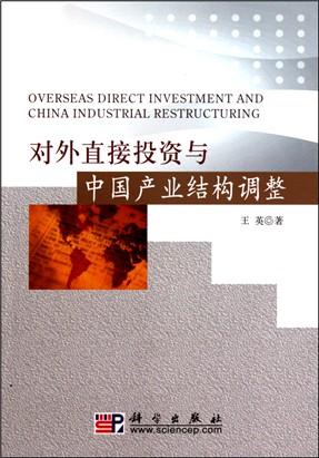 对外直接投资与中国产业结构调整