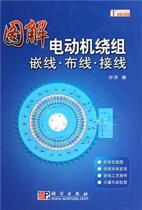 图解电动机绕组嵌线布线接线(精)