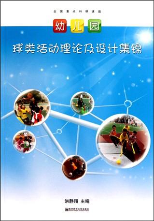幼儿园球类活动理论及设计集锦