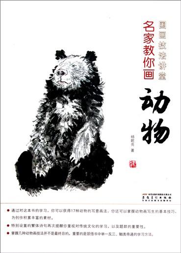 山水画名家技法步骤/中国画名家技法步骤丛书