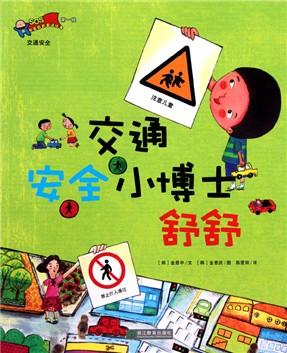 动物日记(熊猫刺猬狐狸猴中英文对照绘本)-云书网