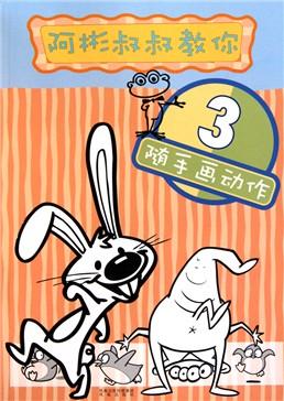 儿童简笔画(卡通乐园人物百态共2册)