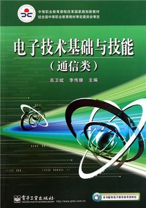 知识链接二  电感滤波电路     知识链接三  复式滤波电路