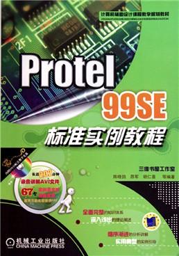 protel99se标准实例教程(附光盘计算机辅助设计课程教学规划教材)