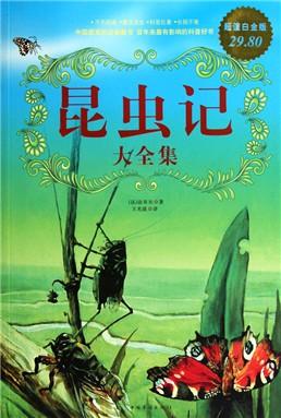 昆虫记大全集(超值白金版)