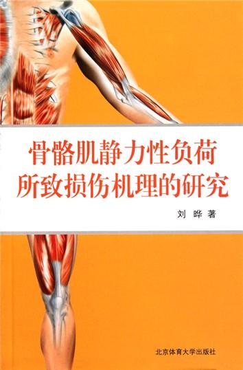 骨骼肌静力性损伤动物模型建立的研究概况