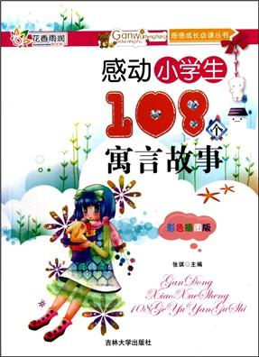 感动小学生108个寓言故事(彩色插图版)/感悟成长必读丛书-小学生撑