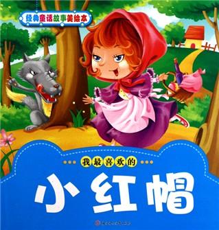 小红帽/经典童话故事美绘本