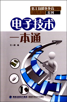 现代模拟集成电路原理及应用(电子电气基础课程新编