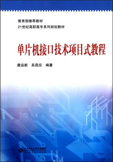 2 热电偶法   4.3 电路proteus软件仿真     4.3.1 仿真要求     4.3.
