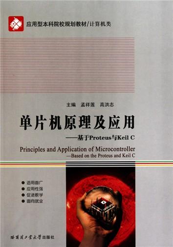 单片机原理及应用--基于proteus与keil c(计算机类应用型本科院校规划