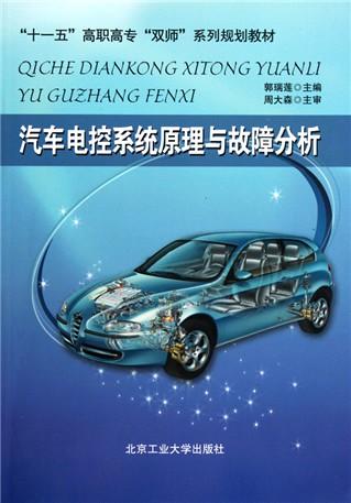 汽车电控系统原理与故障分析(十一五高职高专双师系列