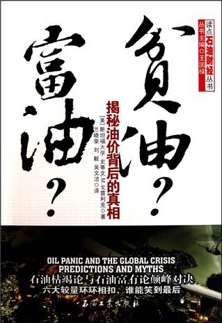 富油贫油(揭秘油价背后的真相)/读点石油财经丛书