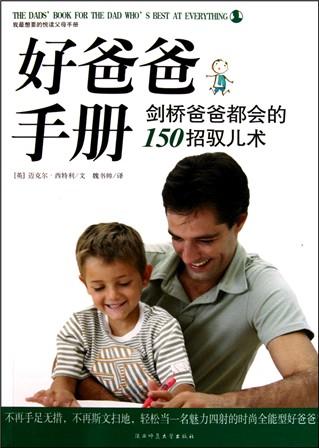 好爸爸手册(剑桥爸爸都会的150招驭儿术)/我最想要的悦读父母手册