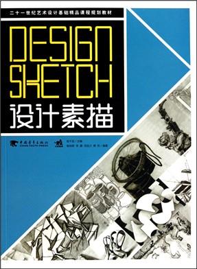 设计素描(21世纪艺术设计基础精品课程规划教材)