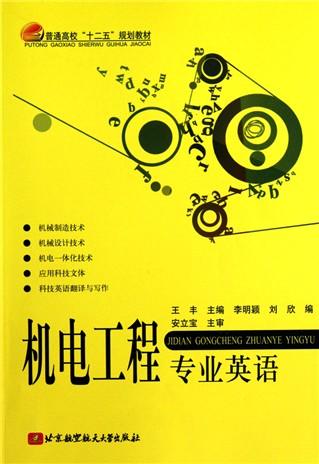 机电工程专业英语(普通高校十二.