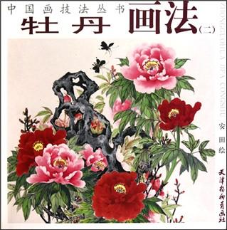 王少卿工笔牡丹画法/中国牡丹画技法大全