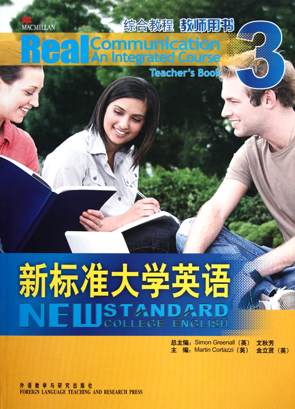 新标准大学英语(综合教程教师用.图片