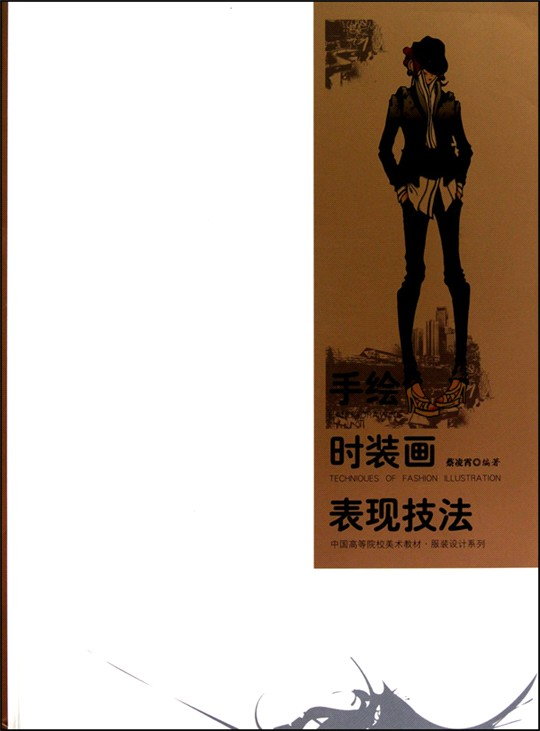 手绘时装画表现技法(中国高等院校美术教材)/服装设计