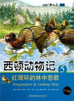西顿动物记(5红颈环的林中悲歌注音版)-云书网