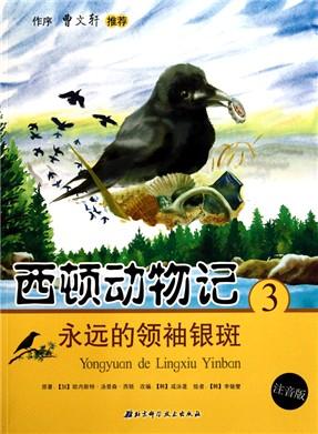 一千零一夜(精)/儿童启蒙教育读物