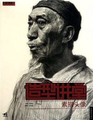 造型讲堂(素描头像)/成功之路中青新世纪美术高考系列