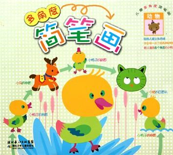 儿童多角度简笔画(动物)