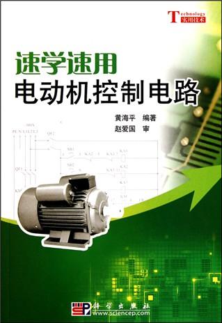 原理分析详尽易懂,每个电路实例包括详尽的工作过程分析,电气元件作用